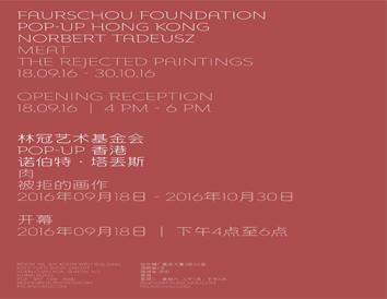 Meat in Faurschou Foundation Beijing China - MEAT-Hongkong
